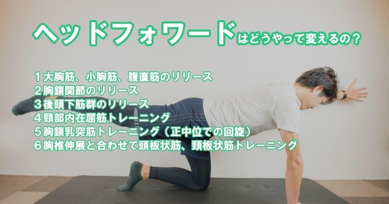 運動療法セミナー 吉田さん